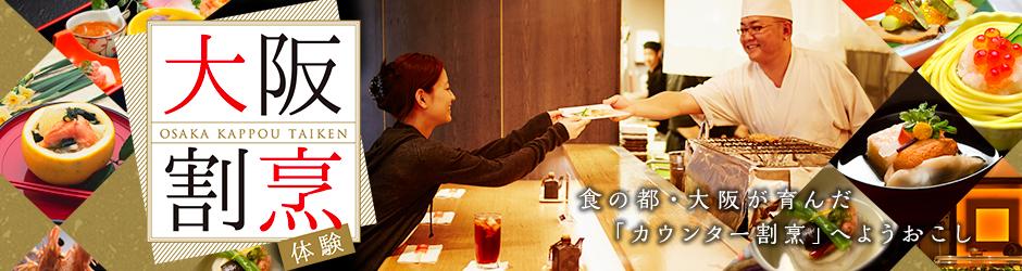 大阪割烹体験