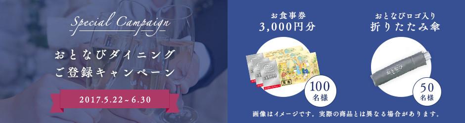 ぐるなびお食事券3,000円分プレゼント
