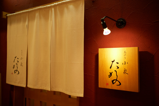 地元の新鮮な食材が生きる天ぷらは繊細な油遣いが決め手