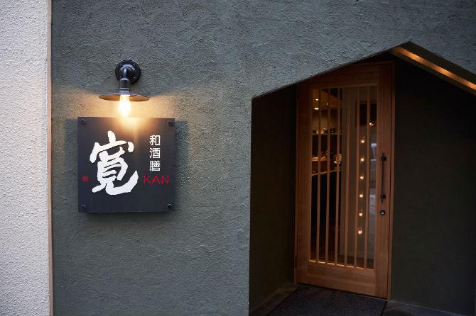 銀座で修業を重ねた生来の料理人が神戸で開いた和モダンな空間