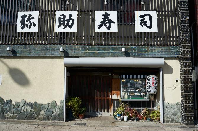 和歌山の郷土食、なれすしを作り続ける老舗「弥助寿司」
